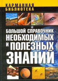 Большой справочник необходимых и полезных знаний