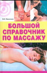 Большой справочник по массажу Васичкин В.И.