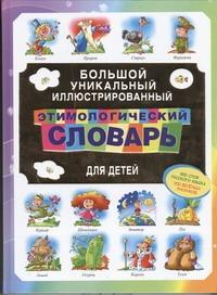 Большой уникальный иллюстрированный этимологический словарь для детей Артюх А.И.