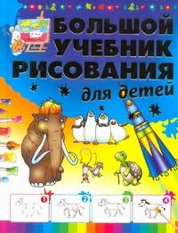 Мурзина А.С. - Большой учебник рисования для детей обложка книги