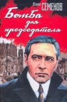Семенов Ю.С. - Бомба для председателя' обложка книги
