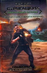 Алексей Волков - Бомбовоз его величества обложка книги