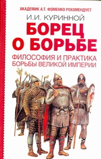 Борец о борьбе. Философия и практика борьбы великой империи