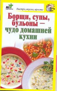 Борщи, супы, бульоны - чудо домашней кухни Костина Д.