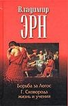 Эрн В.Ф. - Борьба за Логос. Г.Сковорода: жизнь и учения' обложка книги