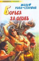 Рони-старший Ж. - Борьба за огонь. Пещерный лев' обложка книги