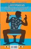Лэнг А. - Босстрология. Как узнать мерзавца по знаку зодиака' обложка книги