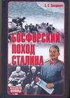 Босфорский поход Сталина, или провал операции