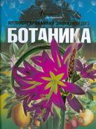 Огуреева Г.Н. - Ботаника' обложка книги