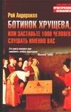 Ботинок Хрущева, или Заставьте 1000 человек слушать именно вас Андерхилл Р.