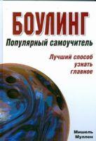 Муллен Мишель - Боулинг' обложка книги