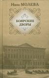 Молева Н.М. - Боярские дворы' обложка книги