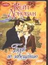 Донован К. - Брак по завещанию' обложка книги