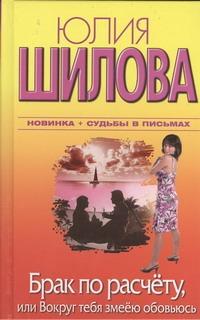 Шилова Ю.В. - Брак по расчету, или Вокруг тебя змеею обовьюсь обложка книги