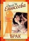 Еникеева Д. - Брак под микроскопом' обложка книги