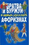 Братва и буржуи в новых русских афоризмах Надеждин Н.