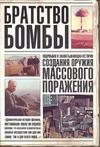 Геркен Грегг - Братство бомбы' обложка книги