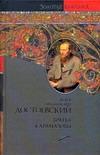 Братья Карамазовы Достоевский Ф. М.