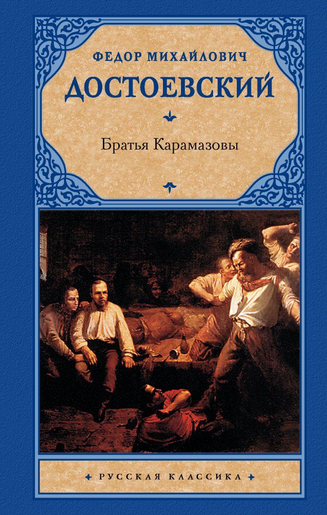 Федор Достоевский - Братья Карамазовы обложка книги