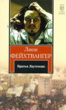 Фейхтвангер Л. - Братья Лаутензак' обложка книги
