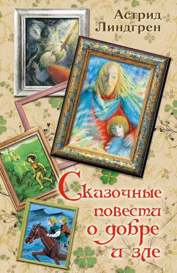 Линдгрен А. Сказочные повести о добре и зле Линдгрен А.
