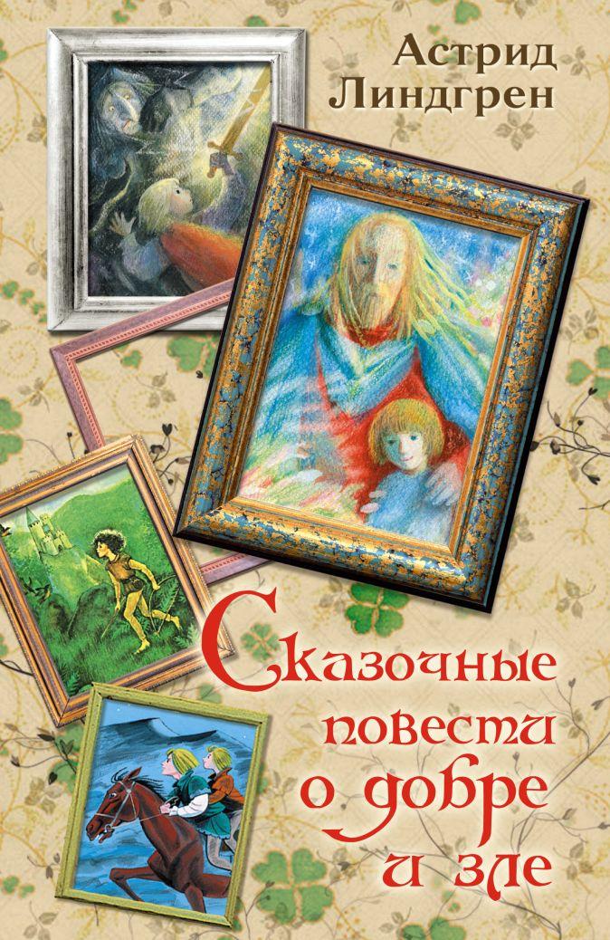 Линдгрен А. - Линдгрен А. Сказочные повести о добре и зле обложка книги