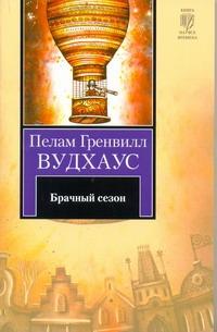 Пелам Гренвилл Вудхаус - Брачный сезон обложка книги