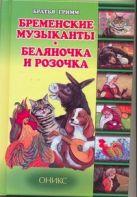 Гримм Я. - Бременские музыканты. Беляночка и Розочка' обложка книги
