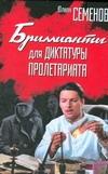 Семенов Ю.С. - Бриллианты для диктатуры пролетариата' обложка книги