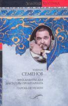 Семенов Ю.С. - Бриллианты для диктатуры пролетариата. Пароль не нужен' обложка книги