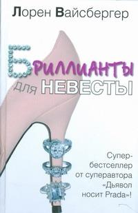 Бриллианты для невесты Вайсбергер Л.