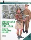 Британская армия, 1939-1945. Северо-Западная Европа рудель г пилот штуки мемуары аса люфтваффе 1939 1945