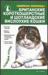 Британские короткошерстные и шотландские вислоухие кошки Крылова Н.