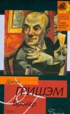 Гришэм Д. - Брокер' обложка книги