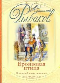 Бронзовая птица Рыбаков А.Н.