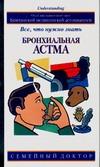 Эрз Д. - Бронхиальная астма. Все, что нужно знать' обложка книги