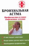 Соколова Т. - Бронхиальная астма. Профилактика и самое современное лечение' обложка книги