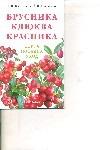 Курлович Т.В. - Брусника, клюква, красника : сорта, посадка, уход' обложка книги