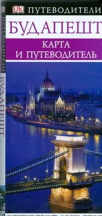 Будапешт - фото 1