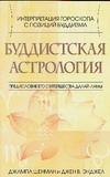 Шенман Д. - Буддистская астрология' обложка книги