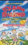 Будни и праздники в детском оздоровительном лагере Барышникова Г.Б.