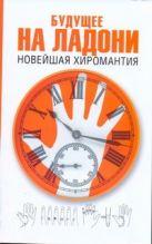 Хипскайнд Д. - Будущее на ладони. Новейшая хиромантия' обложка книги