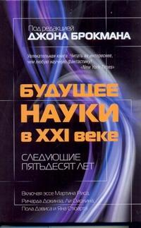 Брокман Д. Будущее науки в XXI веке. Следующие пятьдесят лет а в гулыга эстетика в свете аксиологии пятьдесят лет на волхонке