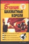 Пак В.Н. - Будущие шахматные короли' обложка книги