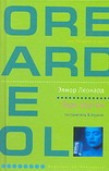 Элмор Леонард - Будь крутым' обложка книги