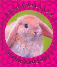 Будь счастлив в год Кролика!