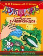 Теплякова О.Н. - Букварь для будущих вундеркиндов. Читаем с двух лет!' обложка книги