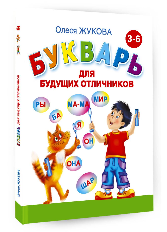 Олеся Жукова Букварь для будущих отличников жукова олеся станиславовна первая книга для чтения с крупными буквами и наклейками
