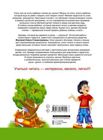 Букварь для будущих отличников Олеся Жукова