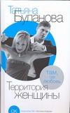 Буланова Т. - Буланова Территория женщины' обложка книги